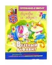 Картинка к книге Юлия Костина - Веселый алфавит: буквы и звуки (для детей 4-6 лет)