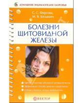 Картинка к книге Юрьевна Светлана Фирстова - Болезни щитовидной железы. Все, что вы должны знать