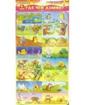 Картинка к книге Волшебный магнитик - Где чей домик?: развивающая игра на магнитах
