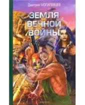 Картинка к книге Дмитрий Могилевцев - Земля вечной войны