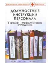 Картинка к книге Наталья Теплова - Должностные обязанности персонала в ЛПУ