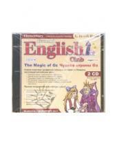Картинка к книге Diamond English Club - The Magic of Oz (2 CD-ROM/MP3)