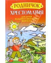 Картинка к книге Учебная литература - Родничок. Хрестоматия для детей младшего школьного возраста
