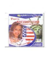 Картинка к книге Новый диск - Учите английский (американский вариант). Уровень для начинающих (CDpc)