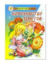Картинка к книге Морис Карем - Королевство цветов: Сказочная повесть