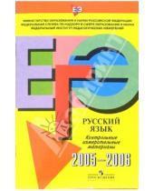 Картинка к книге Единый государственный экзамен - ЕГЭ: русский язык: контрольные измерительные материалы 2005-2006гг