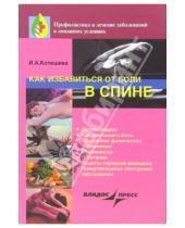 Картинка к книге Анатольевна Ирина Котешева - Как избавиться от боли в спине