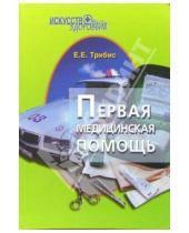 Картинка к книге Евгеньевна Елена Трибис - Первая медицинская помощь