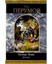 Картинка к книге Ник Перумов - Кольцо тьмы: Фантастическая трилогия