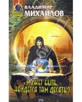 Картинка к книге Владимир Михайлов - Может быть, найдется там десять?: Фантастический роман