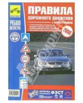 Картинка к книге ИД Третий Рим - Правила дорожного движения Российской Федерации. С иллюстрациями