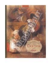 Картинка к книге Подарочные издания - Зарубежные сказки