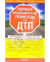 Картинка к книге Крылов - Первая медицинская помощь при ДТП