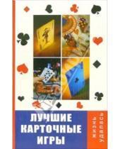 Картинка к книге Дмитриевич Виктор Казьмин - Лучшие карточные игры