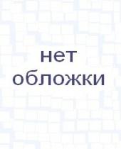 Плакат: Счет от 1 до 10 - без обложки